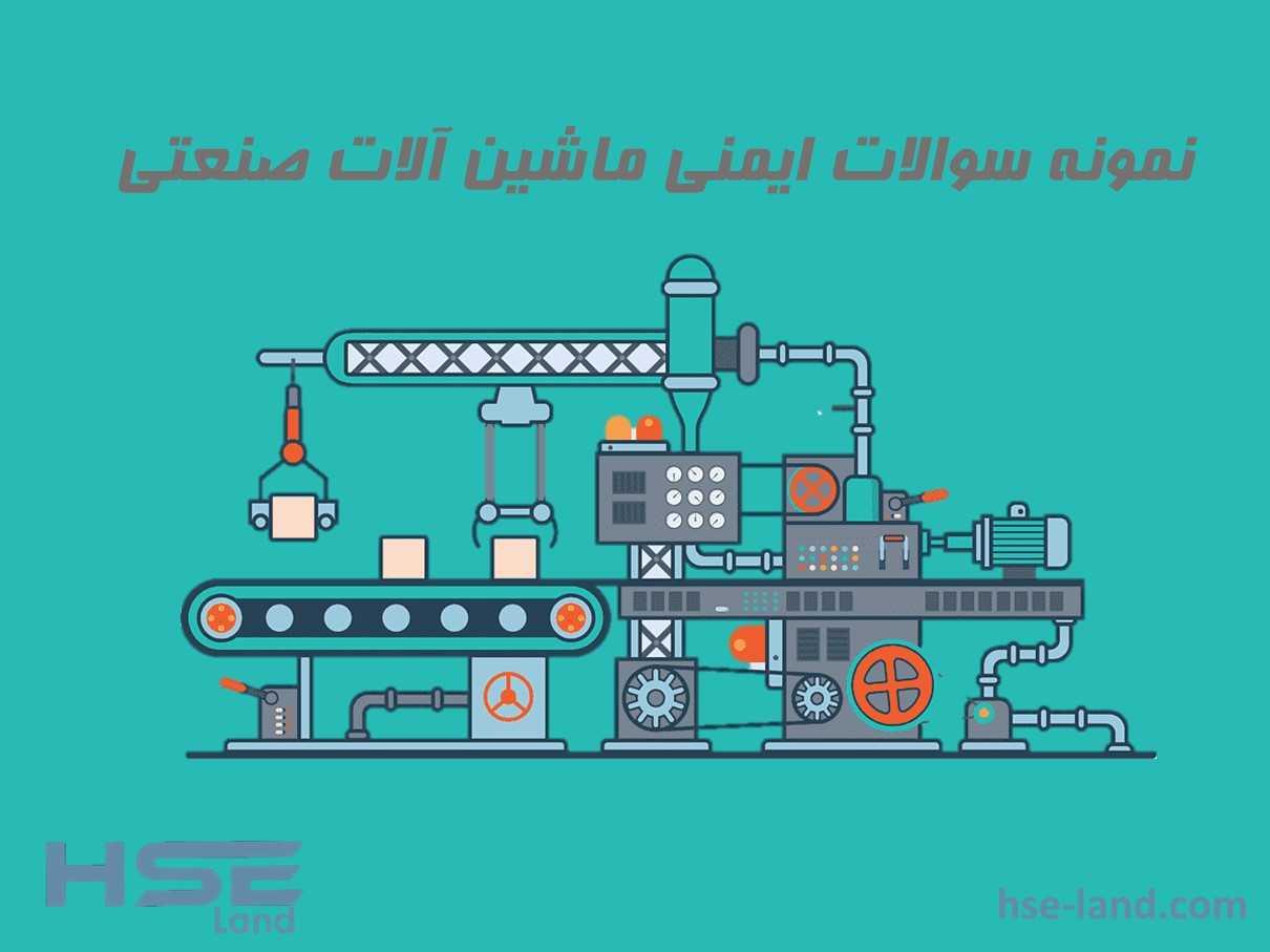 ماشین الات صنعتی و ایمنی آن